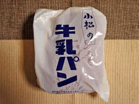 小松パン店『小松の牛乳パン』 - もはもはメモ2