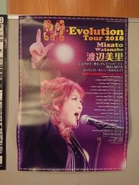 8/22 渡辺美里 M・Evolution tour @ 埼玉会館 - 無駄遣いな日々