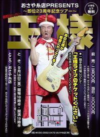 9/14(金)直訳ロッカー王様ライブ!! - コミュニティカフェ「かがよひ」