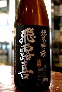 8/25(土)26(日)の店頭情報 - 大阪酒屋日記 かどや酒店 パート2