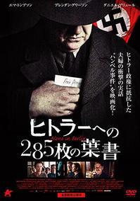 "c515 "" ヒトラーへの285枚の葉書 "" DVD2018年8月24日 - 侘び寂び"