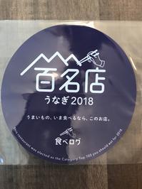 嬉しいお知らせがきました♪ - 川豊本店ブログ
