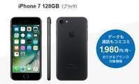 ヤフー携帯ショップ限定 iPhone7 128GB 一括価格を少し値下げ - 白ロム転売法