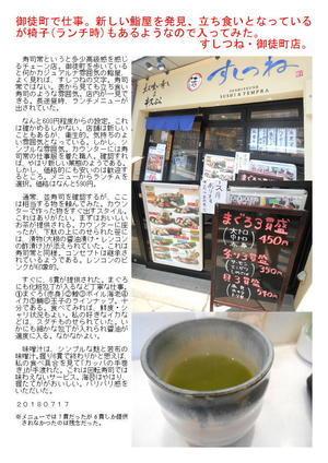 御徒町で仕事。新しい鮨屋を発見、立ち食いとなっているが椅子(ランチ時)もあるようなので入ってみた。寿司常・御徒町店。