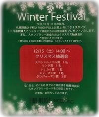Winter Festival 12/15開催☆札幌路面 - 札幌路面店 PINKHOUSE INGEBORG ときめきの宝石箱