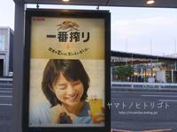 """""""一番絞り"""" - yamatoのひとりごと"""