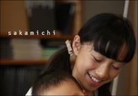 異年齢の子と - sakamichi