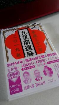九星開運暦、無事にGETしましたぁ☆☆☆ - 占い師 鈴木あろはのブログ