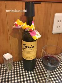 ワインのマフラー - 岐阜・整理収納アドバイザーのブログ・おちつくおうち