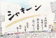 甲子園に虹「シャキーン」 - ムッチャンの絵手紙日記