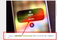 【 動画 3分02秒 】 スマホ 操作画面 誰でもカンタン動画化できる | 【 転載 】【iOS 11】iPhone単体で画面録画する方法 - やまなかつてない日々