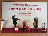 兄の個展 開催中 - 佐藤歩blog「あ...わっしょいわっしょい!」