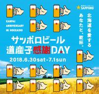 サッポロビール☆道産子感謝Day 2018/札幌市 東区 - 貧乏なりに食べ歩く 第二幕