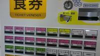 市役所の食堂 - Tea's  room  あっと Japan
