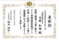 国土交通省中国地方整備局様より表彰いただきました。 - 地域に貢献できる会社を目指して