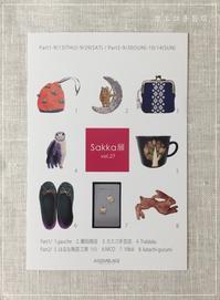 Sakka展に参加します - カエコ手芸店 こぎん刺しの小もの