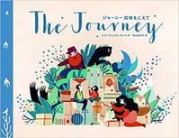 「ジャーニー国境をこえて」〜フランチェスカ・サンナさんから世界中の大人たちへ - カマクラ ときどき イタリア
