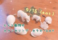 9月のカウンセリング・セラピーDAY - ◎shanti animals shanti planet◎自然に在るものと共にヒトと動物へセラピー&ヒーリング