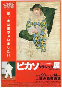 ピカソクラシック展1914-1925 - Art Museum Flyer Collection