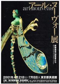 アール・ヌーヴォー展 - Art Museum Flyer Collection