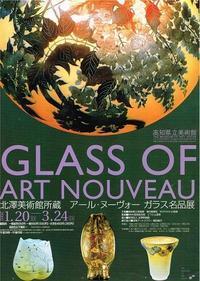 アール・ヌーヴォーガラス名品展 - Art Museum Flyer Collection