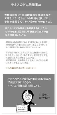 SK建設東京カラス - 東京カラスの国会白昼夢