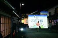 まにわ映像フェスティバル2018 「アニメーションマッピング」リハーサル - HISHIOARTS in Katsuyama Japan
