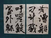 王鐸「高郵作」~その3~ - 墨と硯とつくしんぼう