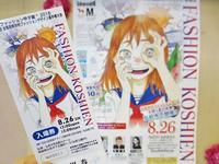 明日開催!!「ファッション甲子園2018」 - 弘前感交劇場