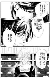 桜の花の紅茶王子第45話-② - 山田南平Blog