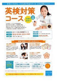 英検対策短期コースの活用法 - COCO塾ジュニア 茶屋町ジュニア教室