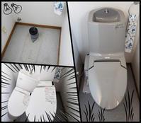 トイレのリフォーム - 西村電気商会|東近江市|元気に電気!