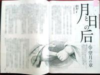 【お仕事】7/7発売の歴史街道8月号(PHP研究所)で、冲方丁著『月と日の后』の連載挿絵第四回描いています。 - 幻爽惑星BLOG