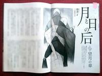 【お仕事】8/7発売の歴史街道9月号(PHP研究所)で、冲方丁著『月と日の后』の連載挿絵第五回描いています。 - 幻爽惑星BLOG