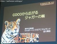 2018年8月25日 Cocoから広がるジャガーの輪@ギャラリーcafe kirin - ハープの徒然草