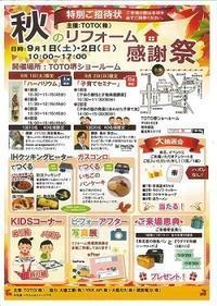 チビ輔に座布団1枚~!!! - 榎建設 生活楽しみ隊 『嫁さんのブログ』