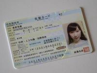 ダイバーシティ 8月24日(金) 6505 - from our Diary. MASH  「写真は楽しく!」
