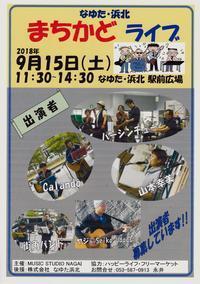 ミュージックスタジオ永井主催まちかどライブ - calando♪♪
