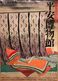 """平安博物館回顧展:京都文化博物館 - 岡村ゆかりの""""ときどきミュージアム"""""""