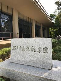 石川県立能楽堂で - ヨウコのhappy days