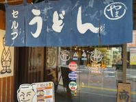 うどんの朝ごはん - 料理研究家ブログ行長万里  日本全国 美味しい話