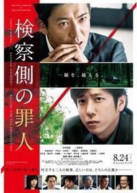 検察側の罪人 - はっちのブログ【快適版】