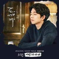 韓国ドラマ「鬼<トッケビ>(쓸쓸하고 찬란하神-도깨비)」OSTその5-願い(소원)ーUrban Zakapa(アーバンザカパ) - モンタンKOREA