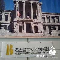 雑記(ボストン美術館) - 柴わんことにゃん太郎