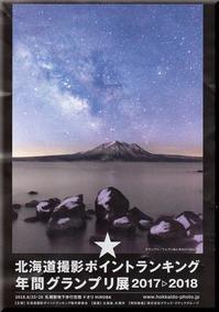 北海道撮影ポイントランキング展 - 北海道photo一撮り旅