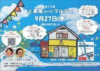 【9/27(木)】イベント出店します!上長尾miniマルシェ @福岡市城南区 - 和小物クリエイター 『リメイク』で大好きをもっと身近に♪『てしごと日月堂』店主のブログ