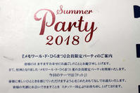 SummerParty2018 - 登志子のキッチン