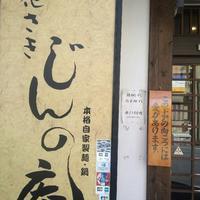花さき じんの庵にて柔道部OB会~☆ - Entrepreneurshipを探る旅