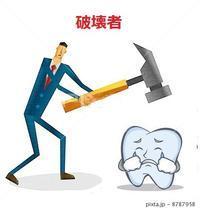 歯の破壊者 - 自然歯科診療所