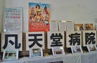 凡天堂病院?Always三丁目の夕日'64のロケ地「尼崎市文化収蔵庫」 - たんぶーらんの戯言